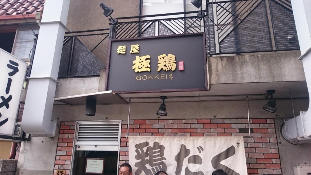 gokudori2.JPG