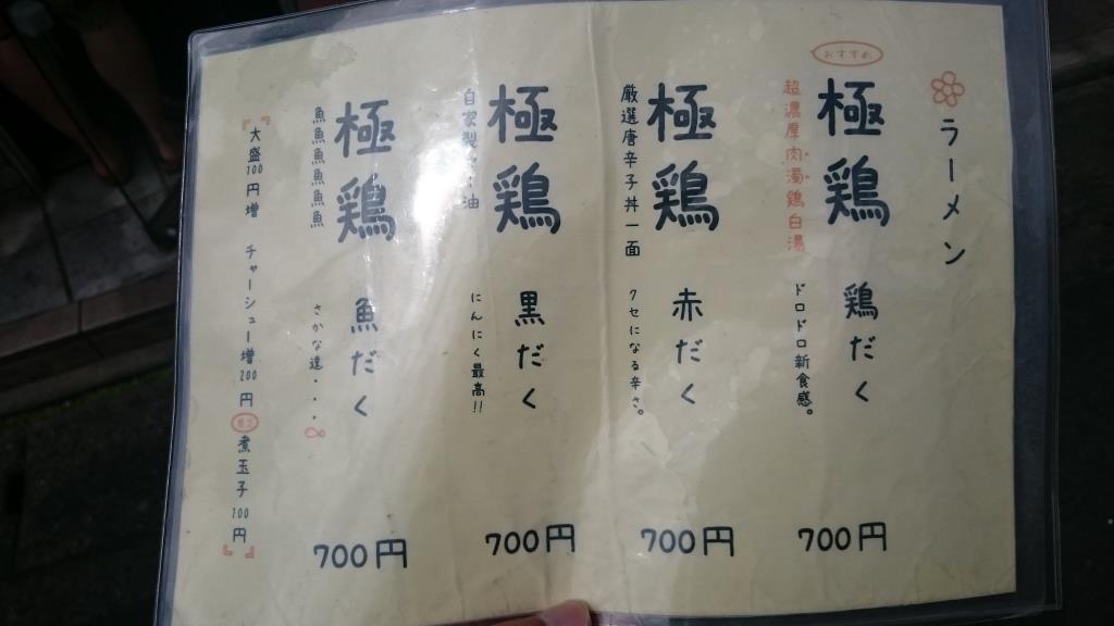 gokudori3.JPG