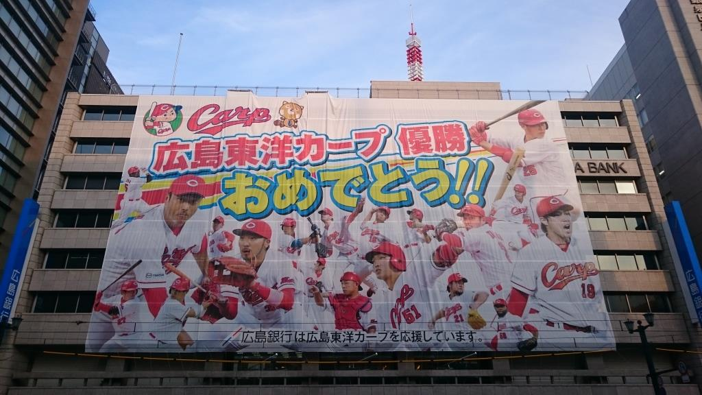 hirosima yusyou.JPG