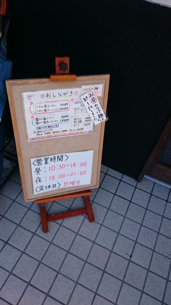 kataguruma5.JPG
