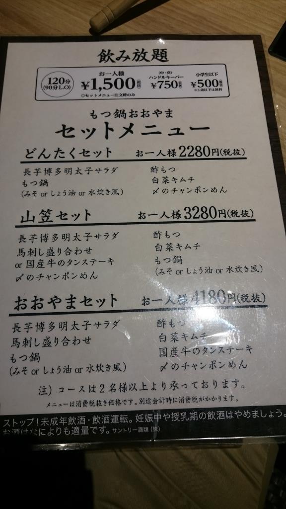 oyama2.JPG